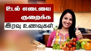 Best Night Time Food for Weight Loss in Tamil