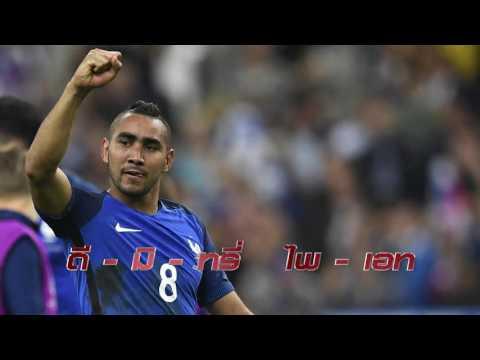 ชอทเด็ด กีฬาแชมป์ : นักบอล ที่ คนไทย ไม่กล้า อ่านชื่อ (22 มิ.ย. 59)