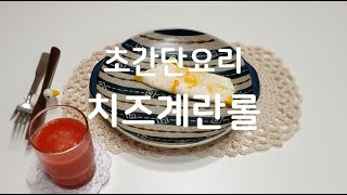 초간단요리 - 계란치즈롤 / 핑크콩(Super simp…