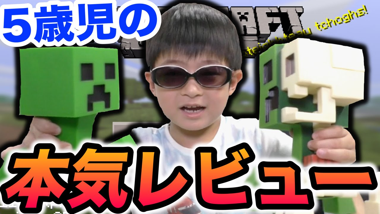 5歳児のマイクラグッズ本気レビュー!