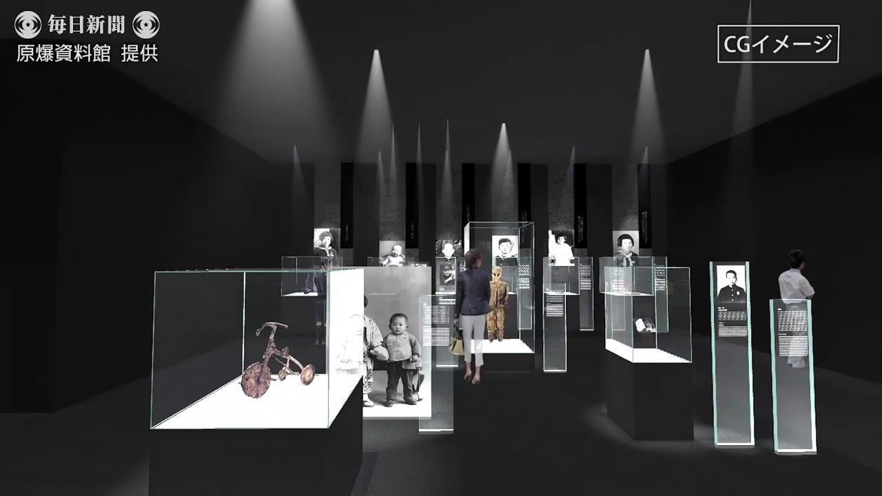 リニューアル原爆資料館 CG畫像を公開 - YouTube