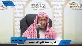 شرح وصيّة النّبيّ ﷺ لابن عبّاس - الدرس الثالث