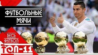 Топ 11 футбольных мячей