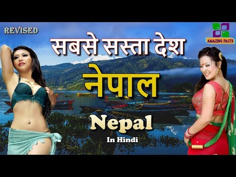 नेपाल एक गजब
