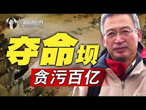 王维洛专访3: 中国耗资百亿,千亿,万亿的水利工程为何成为夺命工程?|萧茗看世界