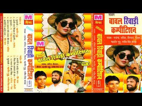 आधी रात शिखर ते ढलगी , Aadhi Raat Sikhar Te Dhalgi | Bawal Rewadi Competition Vol 1 | Maina Audio