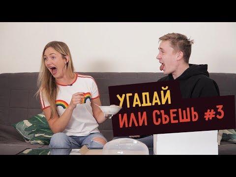 УГАДАЙ или СЪЕШЬ - 3  ☑️