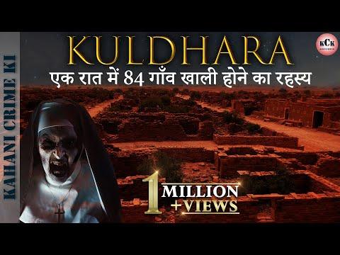 Kuldhara Ll श्रापित गाँव कुलधरा का रहस्य Ll In Hindi