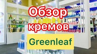 ГОТОВЫЙ БИЗНЕС . ОБЗОР КРЕМОВ Greenleaf