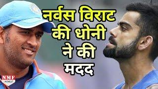 Last 3 over में हिम्मत हार चुके थे Virat Kohli, फिर M S Dhoni ने दिखाया ऐसा अंदाज