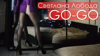 LOBODA - К черту любовь / Светлана Лобода