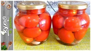 Вкусные маринованные помидоры на зиму | Простой и быстрый рецепт