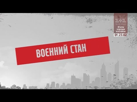 Як зміниться життя українців після введення воєнного стану - Секретні матеріали