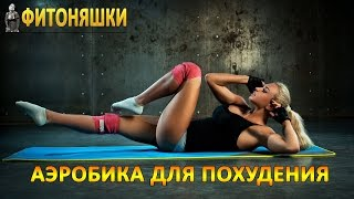 Аэробика для похудения | Фитоняшки