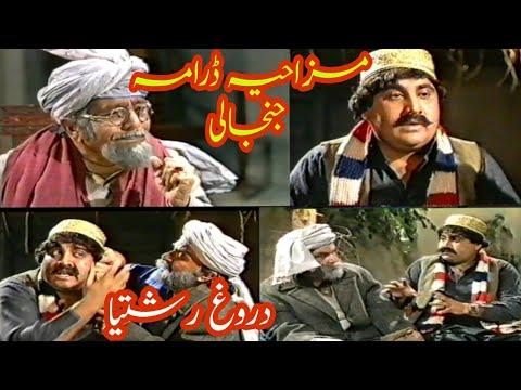 Download Pashto Comedy Drama Janjali Ismail Shahid Qazi mulla.