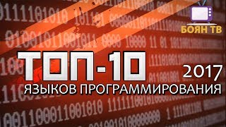 ТОП 10 Языков программирования 2017