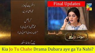 Final Update - Jo Tu Chahe Drama Hum TV | Kun Faya Kun - Hum tv Upcoming Drama | jo to chahy updates