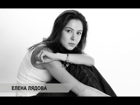 Елена Лядова фото