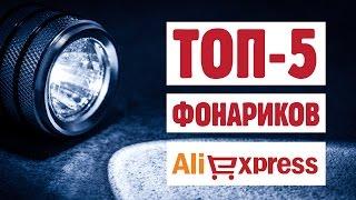 ТОП-5 КРУТЫХ ФОНАРИКОВ С АЛИЭКСПРЕСС.