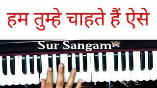 Hum Tumhe Chahte Hai Aise I Kurbani I Harmonium I Sur Sangam I Keyboard I Piano