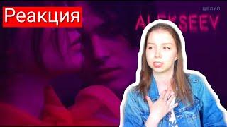РЕАКЦИЯ/ ALEKSEEV -ЦЕЛУЙ😍