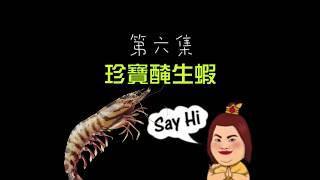 出菜#6 珍寶醃生蝦