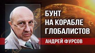 Противоречия внутри мировой элиты. Что это означает для РФ. И. Шишкин. А. Фурсов