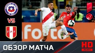 04.07.2019 Чили - Перу - 0:3. Обзор 1/2 финала Кубка Америки