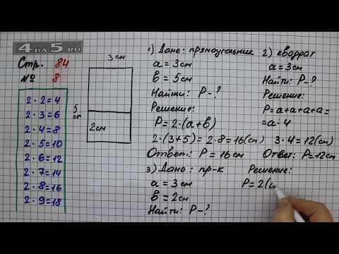 Страница 84 Задание 8 – Математика 2 класс Моро М.И. – Учебник Часть 2