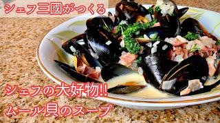 #288【シェフ三國の簡単レシピ】シェフ止まらない!ムール貝のスープの作り方 | オテル・ドゥ・ミクニ