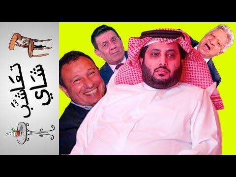 {تعاشب شاي} (113) إلا تركي الشيخ!