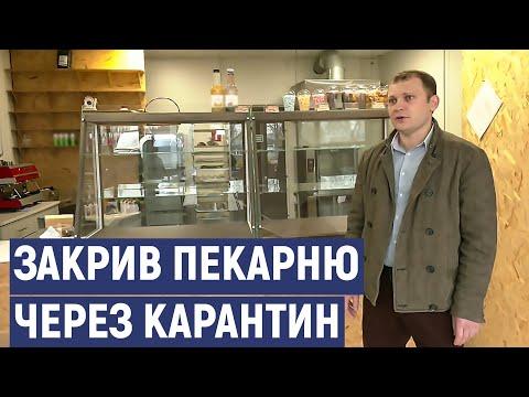 Суспільне Кропивницький: Кропивницький підприємець закрив пекарню і кафе через карантин