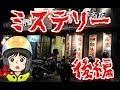 【バイク女子】熊本ラーメン🍥ミステリーラーツー🍜 完結編🔰初めてTwitterで参加者募集…