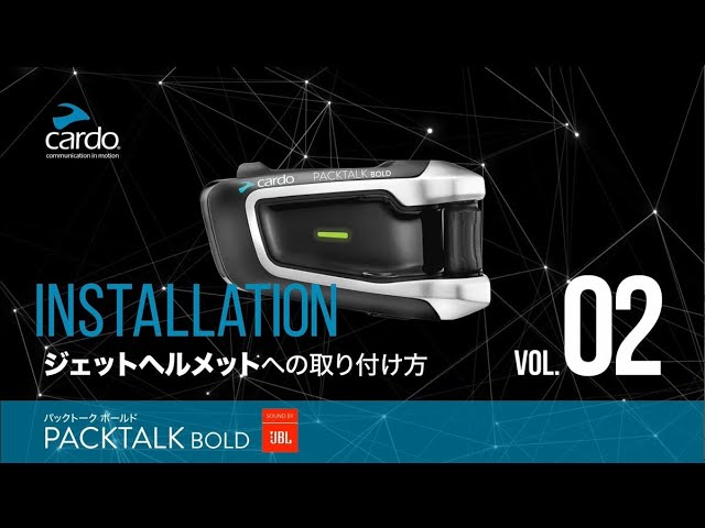 PACKTALK BOLD ジェットヘルメットへの取付動画