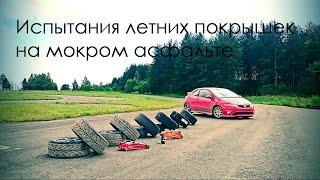 видео Купить летние шины Bridgestone Potenza RE003 Adrenalin 205/45 R17 88W в интернет-магазине по низкой цене самовывозом или с доставкой по России