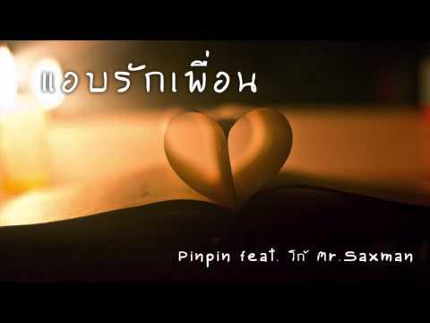 เพลง แอบรักเพื่อน :: Pinpin feat. โก้ Mr.Saxman