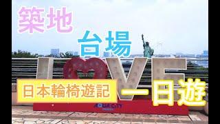 【東京自由行DAY2】輪椅遊築地市場、台場百合海鷗號無障礙一日遊 | #車椅子#日本輪椅遊記VLOG#Ep2