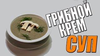 Грибнй крем   суп по фирменному рецепту