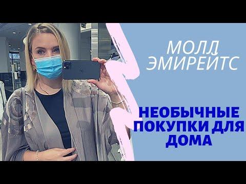 МОЛЛ ЭМИРЕЙТС / МАГАЗИН ZARA / VIRGIN MEGASTORE / НЕОБЫЧНЫЕ ПОКУПКИ ДЛЯ ДОМА