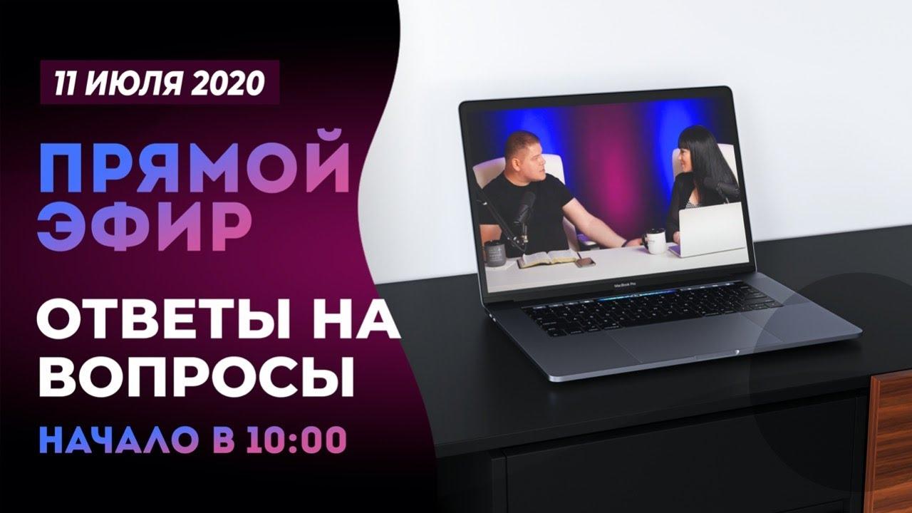 ПРЯМОЙ ЭФИР   ОТВЕТЫ НА ВОПРОСЫ   11 Июля, 2020