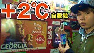 +2℃自販機は本当に熱いのか検証してみた!! PDS