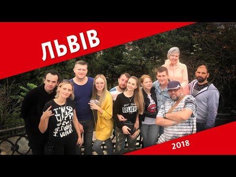 Львов 2018