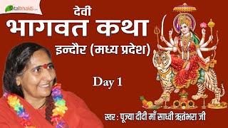 Pujya Didi Maa Sadhvi Ritambhara Ji (Day 1) Devi Bhagwat Katha Indore (M.P)
