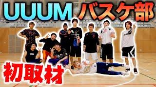 【ガチ練習】UUUMバスケ部に初潜入!サプライズも..!