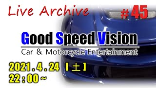 【#45】  Good Speed Vision LIVE