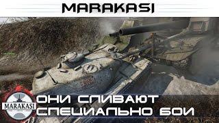 Они сливают специально бои, бешеные олени World of Tanks