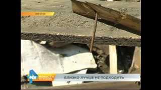 Два иркутских дома могут стать причиной трагедии