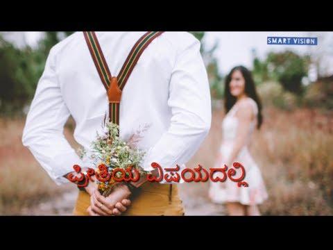 ಮರೆಯದೆ ವಿಧಿಯು ಇಲ್ಲ | Kannada Album Cut Song | 2017 |