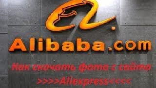 Как скачать фото с сайта Aliexpress?(Ответ на этот вопрос вы найдёте в этом видео. Ссылка на сайт Aliexpress: http://ad.admitad.com/goto/1e8d114494f1bff506cb16525dc3e8/ Ссылка..., 2014-05-11T15:53:33.000Z)