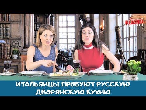 Итальянцы пробуют русскую